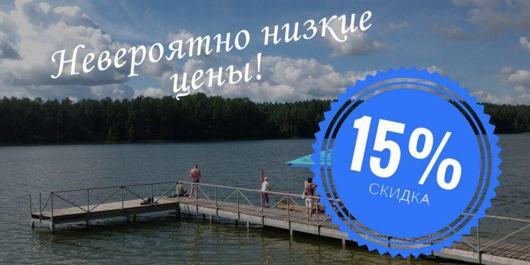 """Горящие путевки на май в санаторий """"Лесные озера"""""""