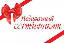 """""""Подарочный сертификат"""" - лучший подарок на 8 Марта!"""