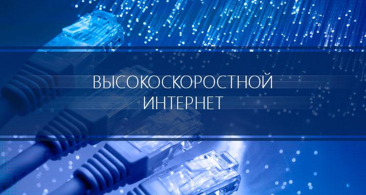 """Высокоскоростной интернет в санатории """"Лесные озёра"""""""