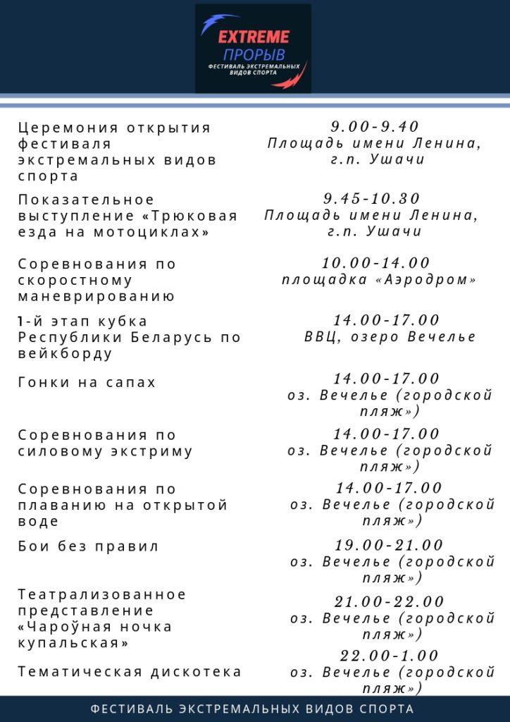 """фестиваль экстремальных видов спорта """"EXTREME ПРОРЫВ"""""""