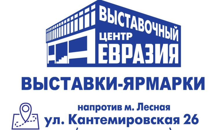 """Межрегиональная выставка-ярмарка «Нужные вещи. Осень диктует стиль». КВЦ """"Евразия"""", Санкт-Петербург, 18-20 октября."""