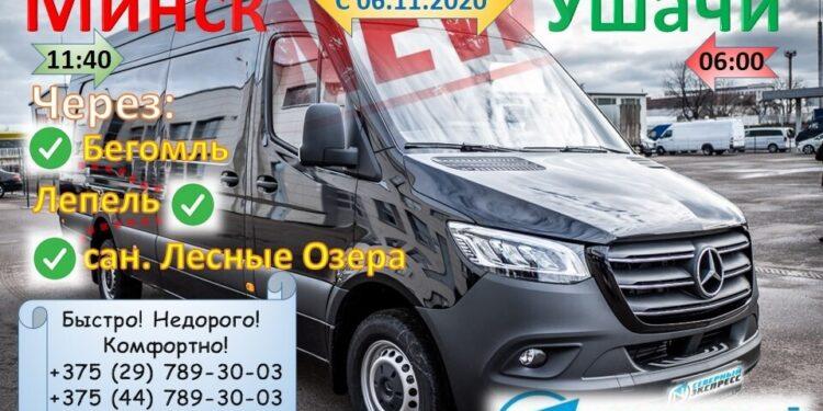 """Запуск регулярного маршрутного сообщения """"Санаторий - Минск - Санаторий"""""""